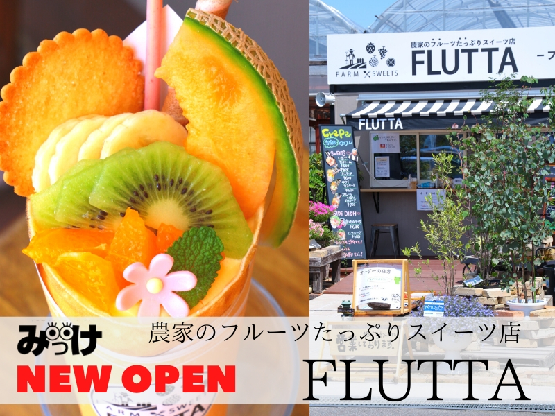 【4月OPEN】FLUTTA(フルッタ/名西郡石井町)話題のスイーツ店で味わう徳島の最旬フルーツ!