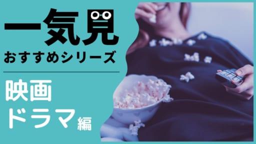 一気見オススメ!映画・ドラマ編【年末特別企画】