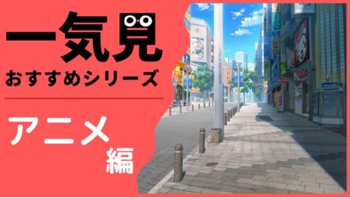 一気見オススメ!アニメ編【年末特別企画】