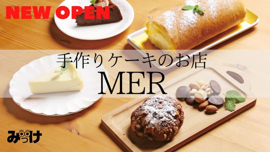 【10月OPEN】手作りケーキのお店MER(メル/阿波市市場町)若きパティシエが営む住宅地の中の小さなケーキショップ
