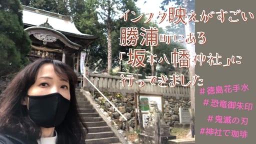 「#徳島花手水」「#徳島御朱印」「#鬼滅の刃」徳島ハッシュタグスポット勝浦町「坂本八幡神社」でさらに映えイベントが開催されます