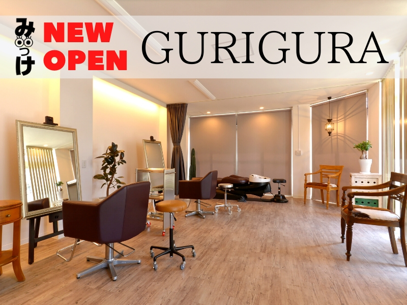 【5月オープン】GURIGURA(グリグラ)(徳島市東出来島町)美容業界にもやってきた働き方改革の波。乗るしかない、このビッグウェーブに!と思ったアナタにおすすめのシェアサロン