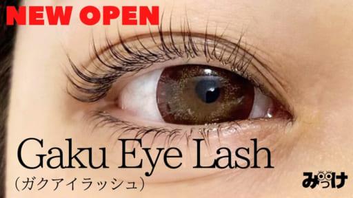 【11月OPEN】Gaku Eye Lash(ガクアイラッシュ/勝浦郡勝浦町)ただかわいいだけじゃない、行きたい理由があるアイラッシュサロン