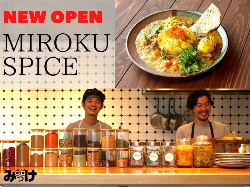 【5月OPEN】MIROKU SPICE(ミロクスパイス/徳島市沖浜)奥深いスパイスカレーの世界へようこそ!
