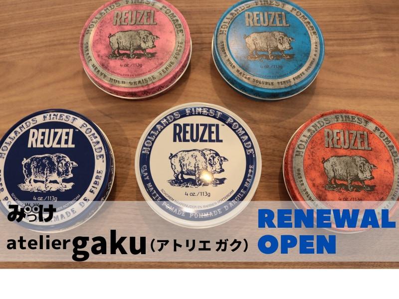 【9月RENEWAL】atelier gaku (アトリエ ガク/勝浦郡勝浦町)6種類のバリカンを使い分けるフェードカットにこだわりあり!
