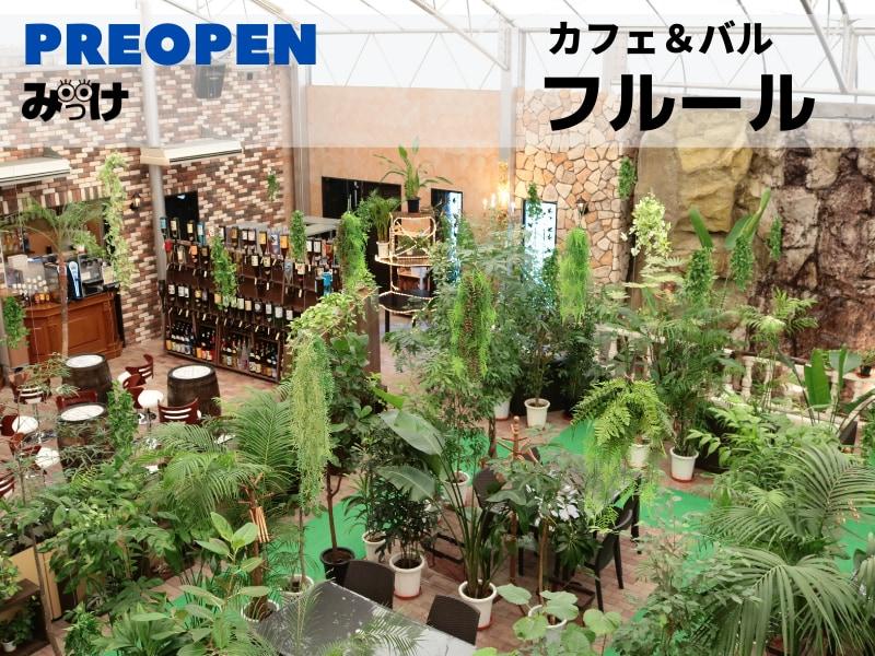 【8月PREOPEN】カフェ&バル フルール(阿南市)森をイメージさせるカフェ&バル。メニュー数の充実度がハンパない!