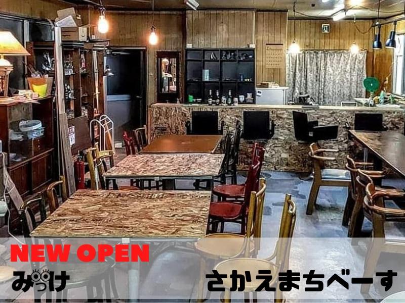 【9月OPEN】さかえまちべーす(徳島市栄町)歓楽街でシェアスペースがスタート! どう使うかはアナタ次第。