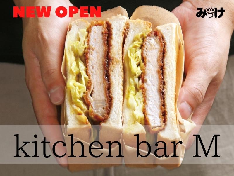 【6月OPEN】kitchen bar M(キッチンバー エム/徳島市南内町)ランチも飲みもカフェ使いも、使い勝手抜群!食べたいものをお気軽に