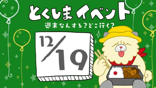徳島イベント情報まとめ12/19~12/27直近のイベントを日刊あわわからお届け!
