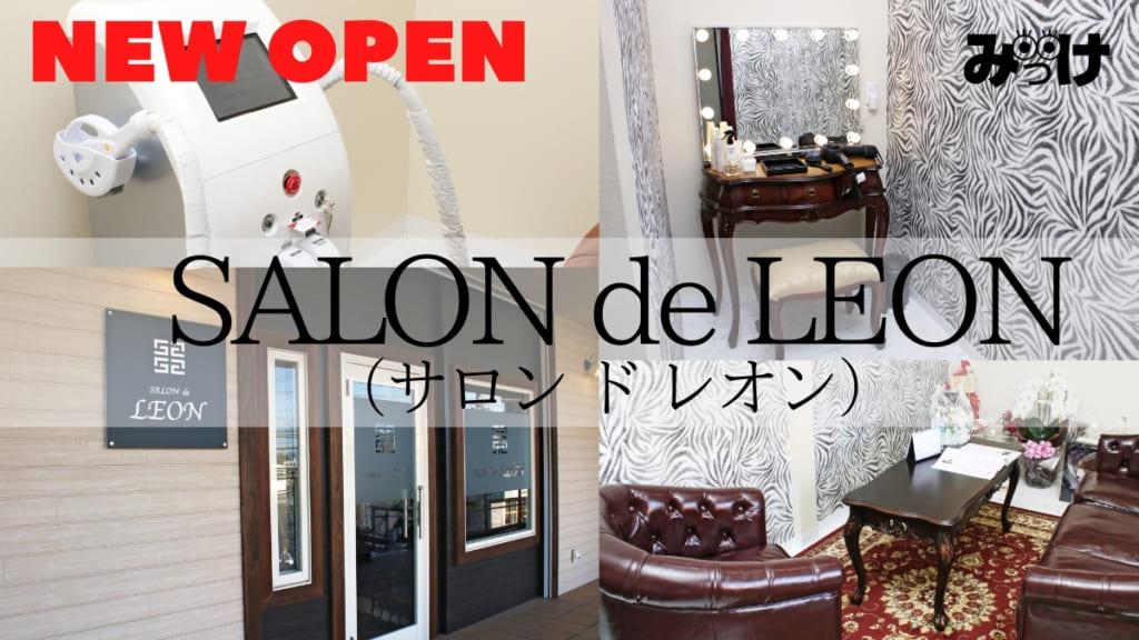 【11月OPEN】SALON de LEON(サロン ド レオン/徳島市住吉)全身の時短美容が叶う、男性OKの複合美容サロン