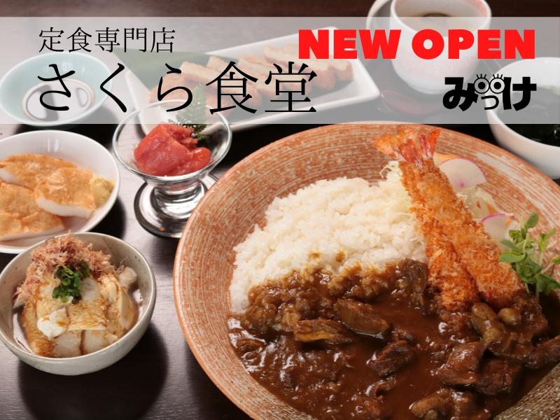 【4月OPEN】定食専門店 さくら食堂(板野郡松茂町)メニューが50種類以上! 和食を基本とした定食を気軽に
