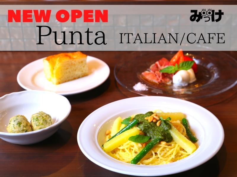 【5月OPEN】Punta ITALIAN/CAFE(プンタ/美馬市脇町)六本木ヒルズの有名シェフ監修!うだつの町並みの古民家イタリアン