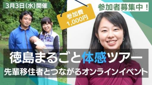 《3月3日(水)開催》徳島まるごと体感ツアー第3弾/先輩移住者とつながるオンラインイベント参加者募集