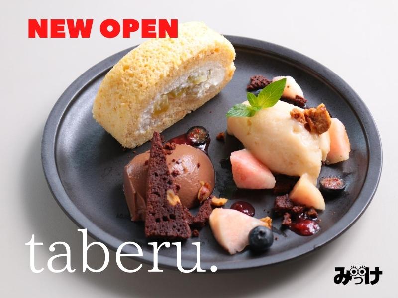 【5月OPEN】taberu.(タベル/美馬市脇町)季節を味わうおやつプレートは土曜日だけのお楽しみ