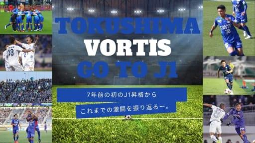 〈スポーツ〉徳島ヴォルティスJ1昇格 記念! 7年前の初昇格からこれまでの激闘を振り返る