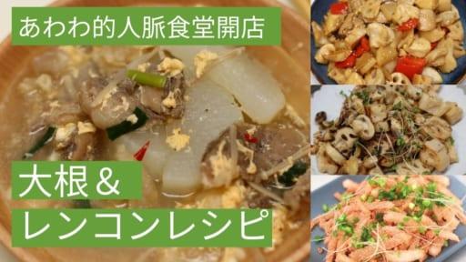 【レシピ紹介】大根&レンコンで作る簡単おかず