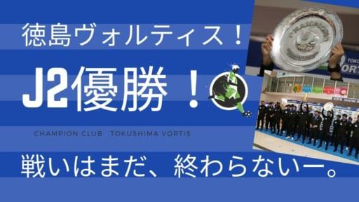 《スポーツ》祝! 徳島ヴォルティス J2優勝! 戦いはまだ、終わらない!