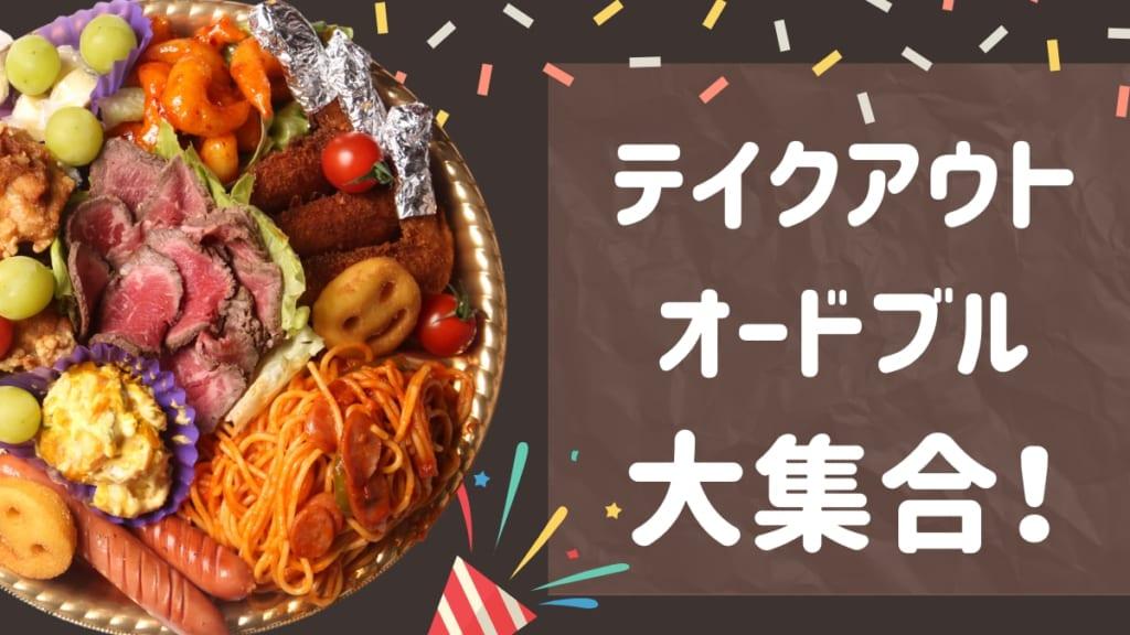 【まとめ】徳島のテイクアウトオードブル【クリスマス・年末年始】