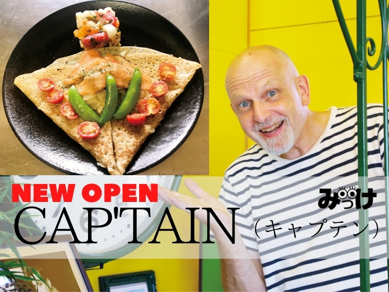 【8月OPEN】そば粉ガレット専門店CAP'TAIN(キャプテン/美馬市脇町)フランス人シェフが脇町で、幸せをつくる料理店を開店