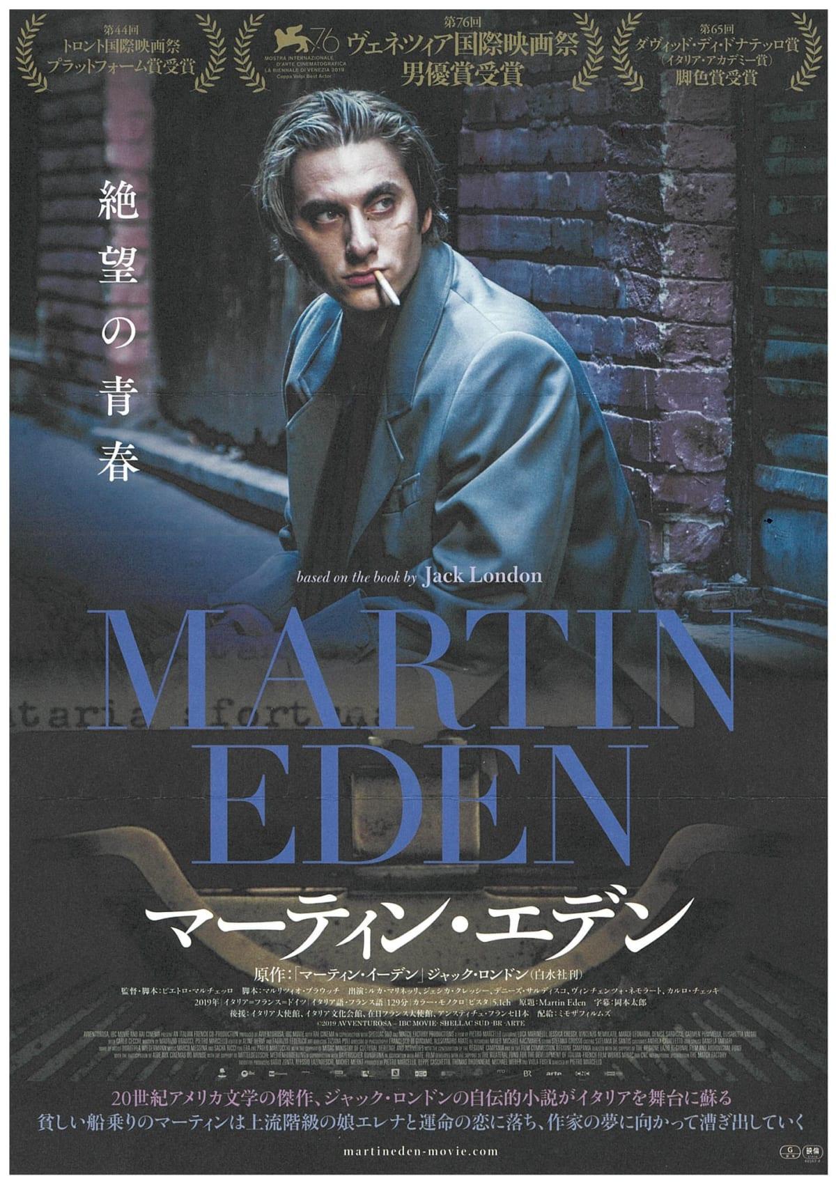 マーティン・エデン」~徳島でみれない映画を見る会~   日刊あわわ