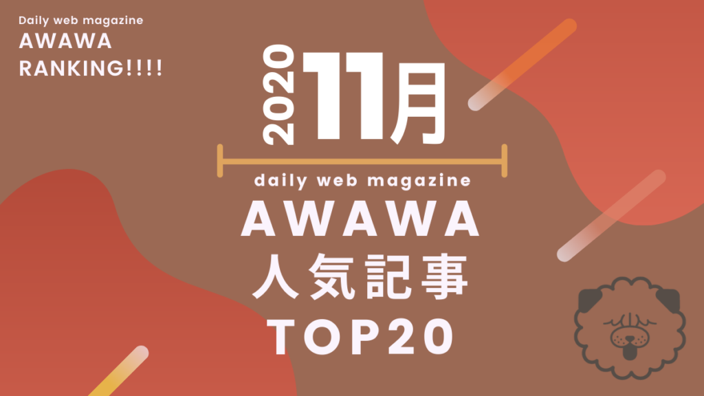 《まとめ》日刊あわわ2020年11月の人気記事ランキング20
