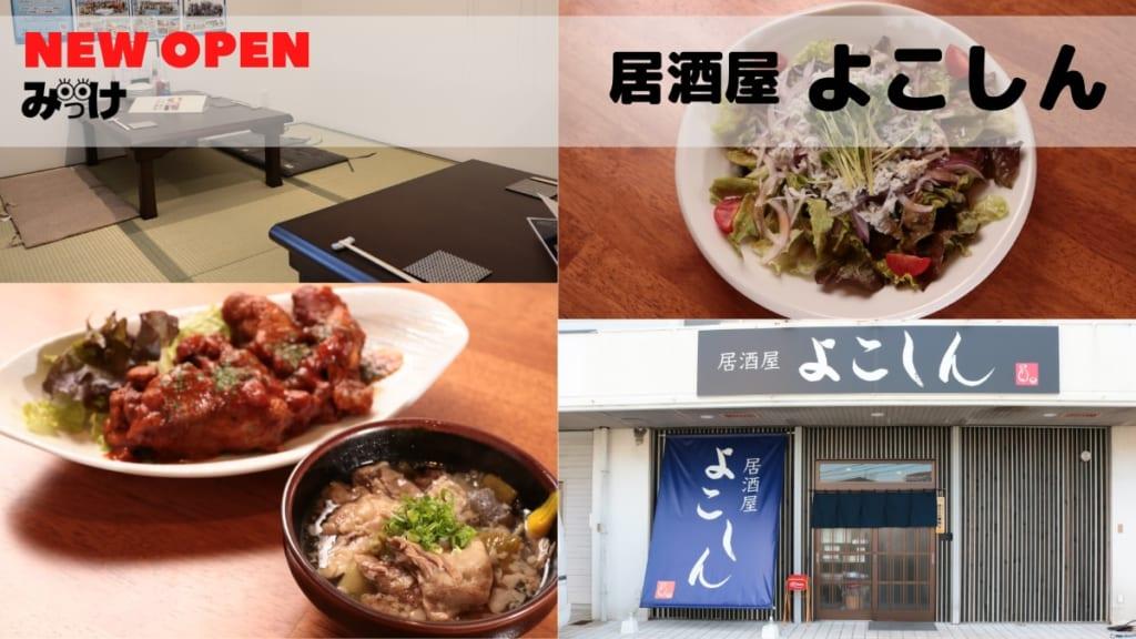 【9月OPEN】居酒屋よこしん(小松島市金磯町)「温っかいんだから~」。寒い冬は煮込み料理でほっこりしよう。