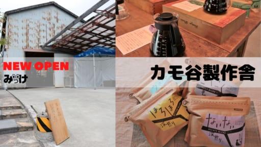 【11月OPEN】カモ谷製作舎(阿南市加茂町)コーヒーに魅せられた焙煎機のプロが工房をオープン!