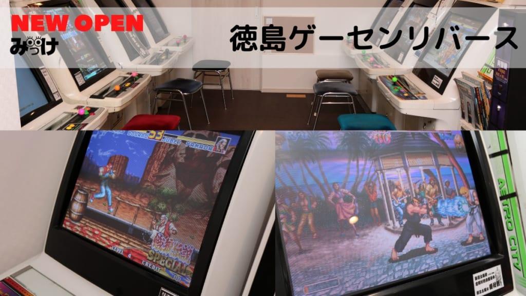 【10月OPEN】徳島ゲーセンリバース(阿南市那賀川町)アラフォー世代が熱くなる、1990年代アーケードゲームがプレイできるゲーセン。