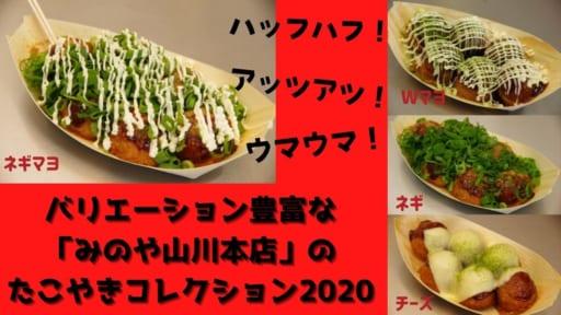 「#徳島たこやき」「#揚げたこ」寒い日においしいアツアツたこやきに、選べる楽しさがプラスされたらめっちゃ幸せ!だったら「みのや山川本店」に行くべし!!
