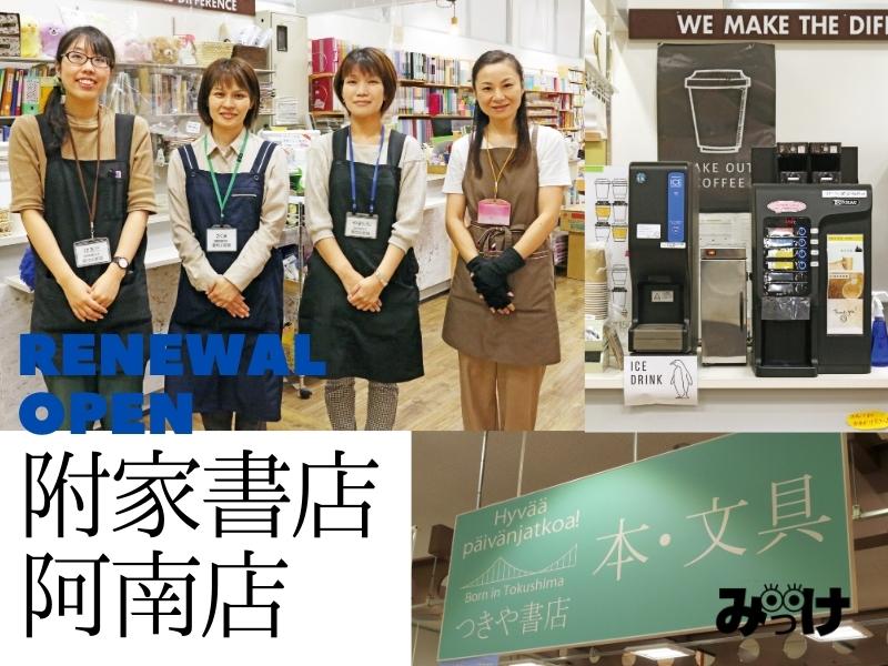 【9月RENEWAL】附家書店阿南店(つきやしょてん/阿南市西路見町)本、文具、雑貨に、コーヒー。本屋さんに行く理由が増えました