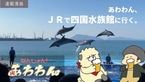 【連載漫画】あわわん、JRで四国水族館に行く。【なんしょん!あわわん 】-005-