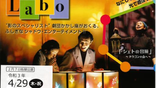 劇団かかし座 「Wonder Shadow Labo」[延期4/29]