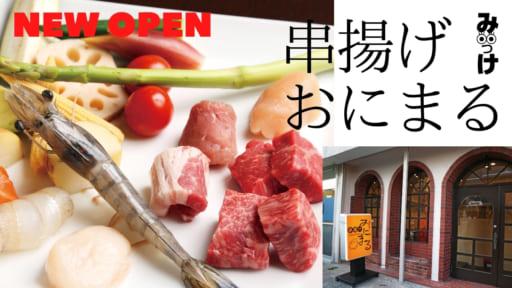 【11月OPEN】串揚げ おにまる(徳島市北佐古)何本でもいける!?軽やか仕上げの串揚げ