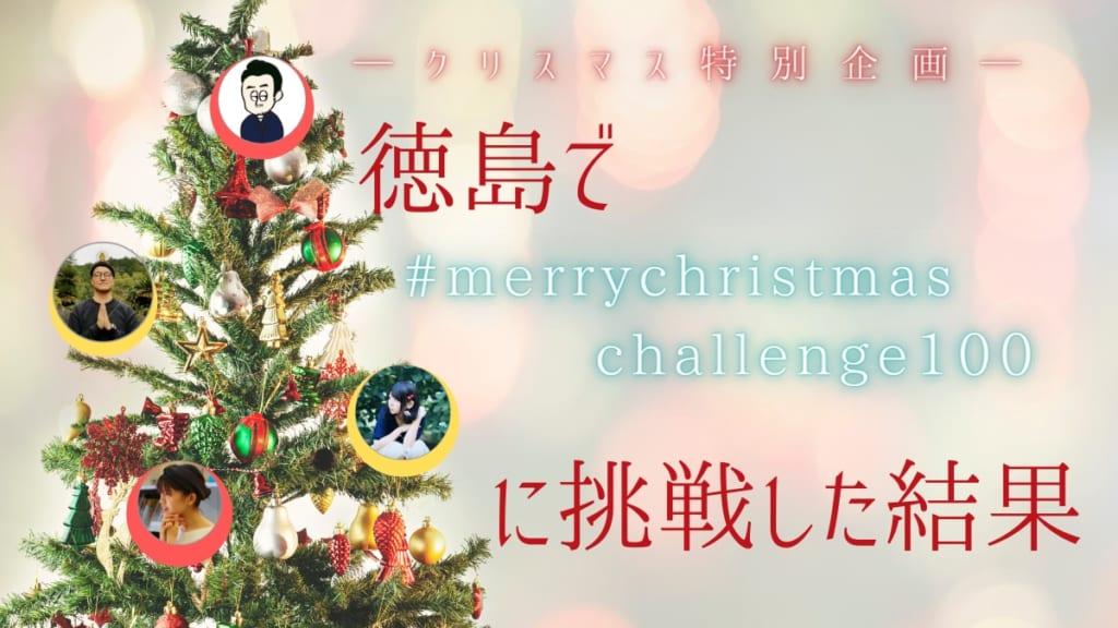 Web事業部でクリスマスチャレンジに挑戦してみた結果