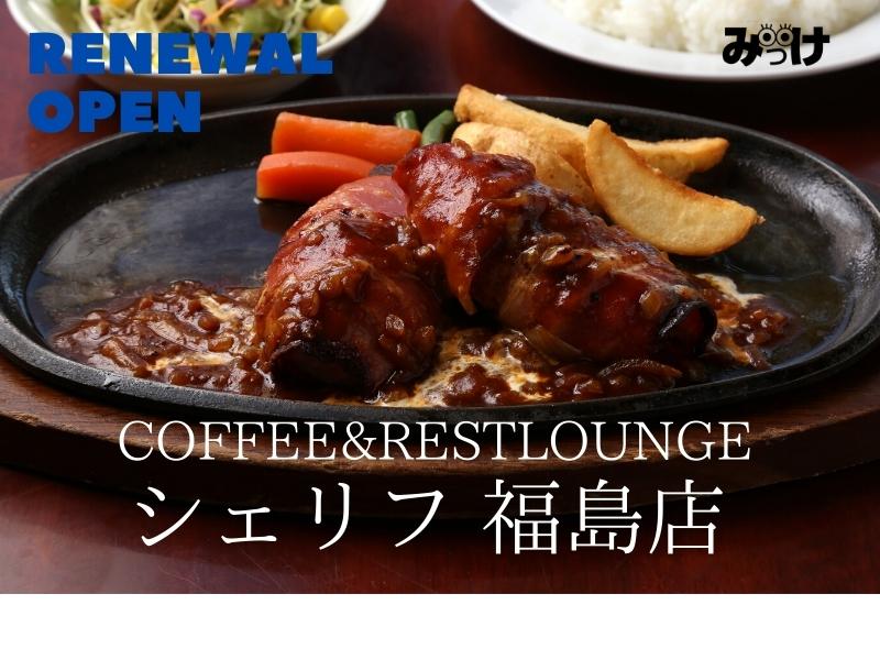 【7月移転OPEN】シェリフ 福島店(徳島市福島)おいしいハンバーグは、新しい場所でも変わらない