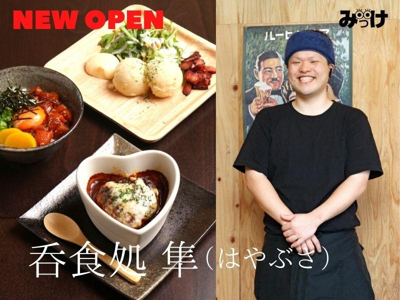 【7月OPEN】呑食処 隼(はやぶさ/徳島市山城町)居酒屋さんだけど、飲まない人も大歓迎!ご飯を食べにいらっしゃい