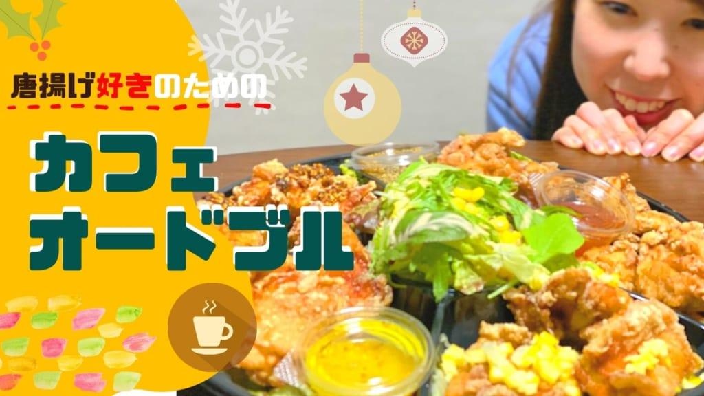 《徳島の肉vol.9》からあげ好き♥のための!カフェオードブルが最高です。