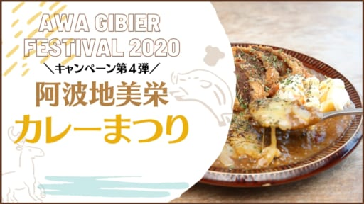 2021年1月8日(金)~24日(日)阿波地美栄カレーまつり開催!