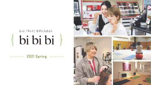 【美容まとめ】bibibi 2021 Spring【もっと「キレイ」を手に入れよう】