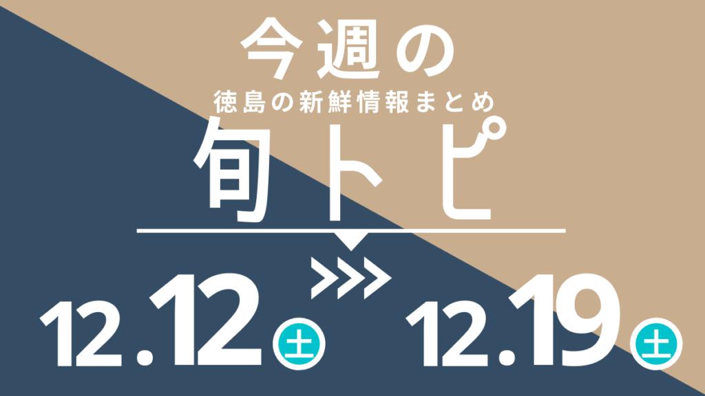 《まとめ》徳島の街ネタトピックスを厳選取って出し![旬トピ]12月12日~12月19日版