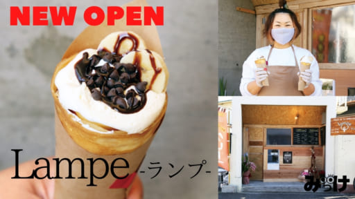 【12月OPEN】Lampe-ランプ-(鳴門市撫養町)薄焼きもっちり、キュートなデコレーションクレープ