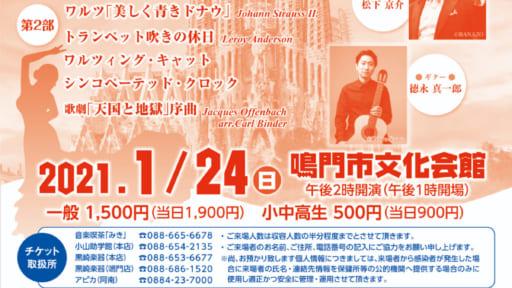 徳島交響楽団ニューイヤーコンサート