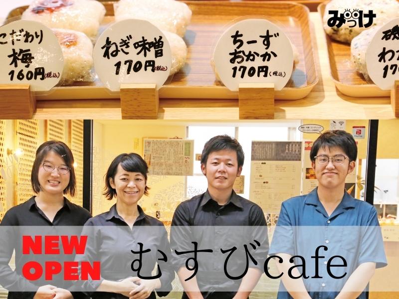 【8月OPEN】むすびcafe(徳島市寺島本町)まちを盛り上げる若者たちに期待!