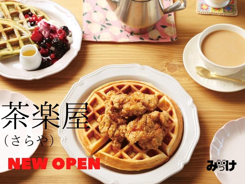 【7月OPEN】茶楽屋(さらや/小松島市横須町)ゆっくり大人時間を過ごせるくつろぎの紅茶カフェができました