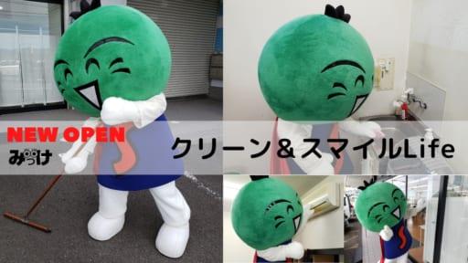 【10月OPEN】クリーン&スマイルLife(徳島市国府町)必要なところだけのハウスクリーニングをチョイス。高齢者の困りごとにも対応OK。