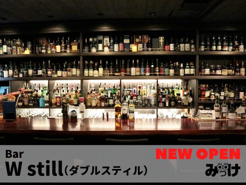 【9月OPEN】Bar W still(ダブルスチル/徳島市秋田町)ウイスキーの充実度は徳島県下有数。料理人の感性が光るフードもピカイチ。