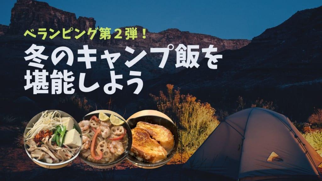 ベランピング第2弾! 冬のキャンプ飯を堪能しよう