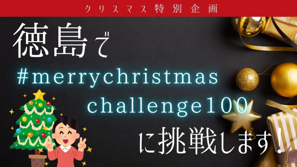 【クリスマス特別企画】徳島で「#merrychristmaschallenge100」に挑戦します!