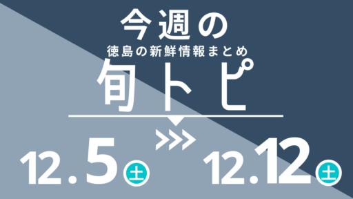 《まとめ》徳島の街ネタトピックスを厳選取って出し![旬トピ]12月5日~12月12日版