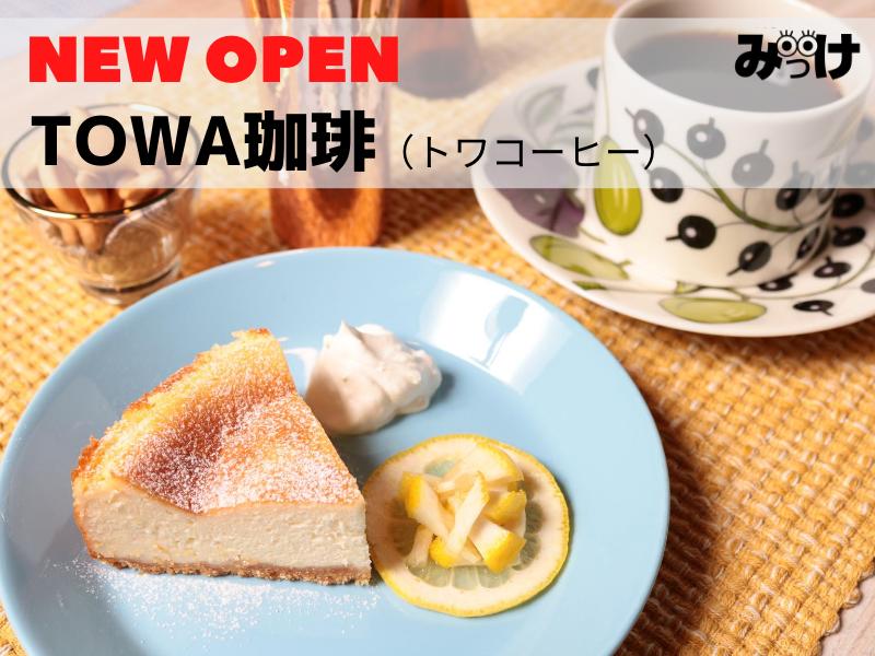 【7月OPEN】TOWA珈琲(トワコーヒー/徳島市秋田町)飲み会の後はチーズケーキとコーヒーで〆。深夜まで営業のカフェ。